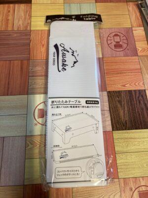 カスケードワイルド セリア 折りたたみテーブル