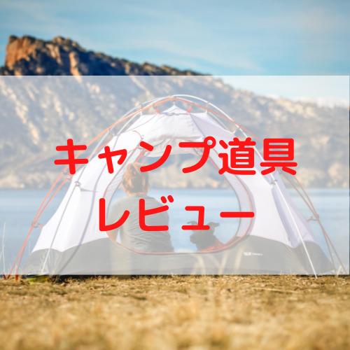 キャンプ道具レビュー