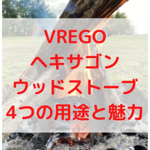 VREGO ヘキサゴン ウッドストーブ 4つの用途と魅力
